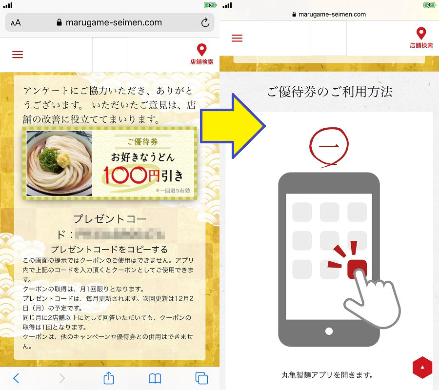 丸亀製麺の「お客様満足度アンケート」