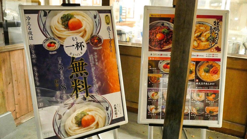 丸亀製麺の「夜なきうどんの日キャンペーン」は4日間限定開催