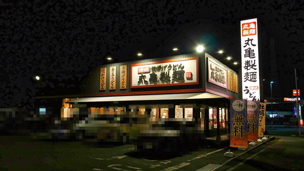 丸亀製麺「千葉ニュータウン白井店」