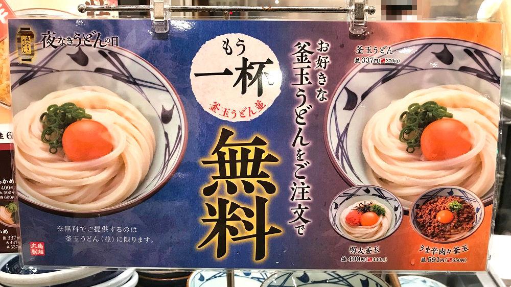 丸亀製麺「千葉ニュータウン白井店」の