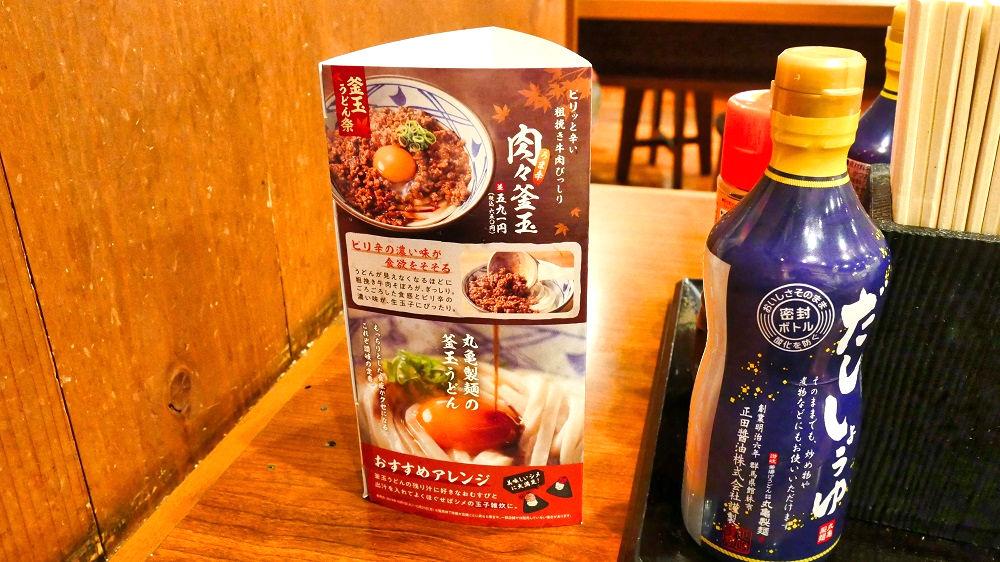 丸亀製麺のだししょうゆ