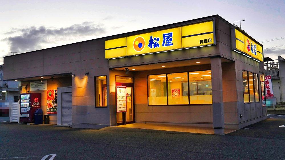 松屋「神栖店」