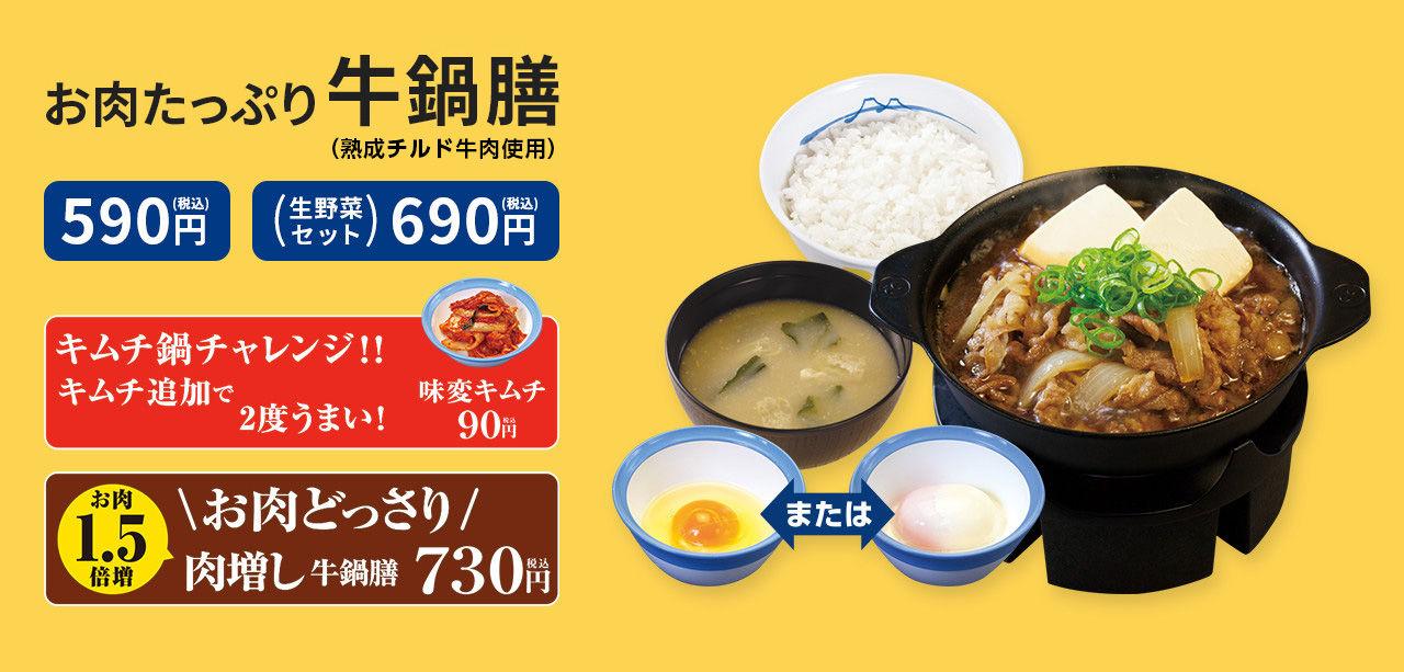 松屋の『お肉たっぷり牛鍋膳』