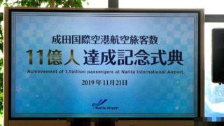 成田国際空港で「航空旅客数11億人達成記念式典」が開催!
