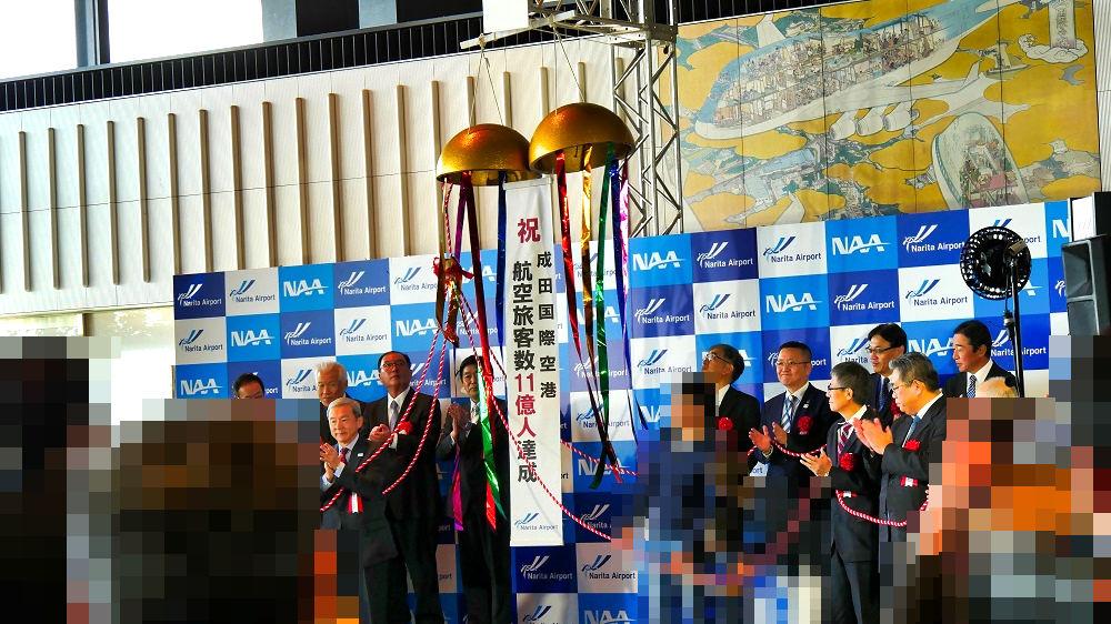 航空旅客数11億人達成を祝う「くす玉」を開披!