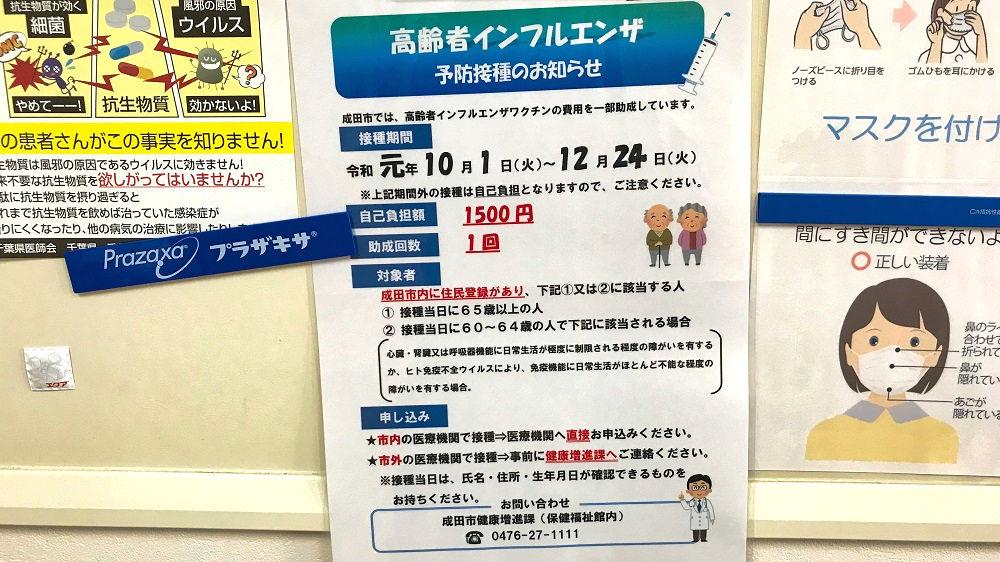 成田市のインフルエンザ予防接種の料金