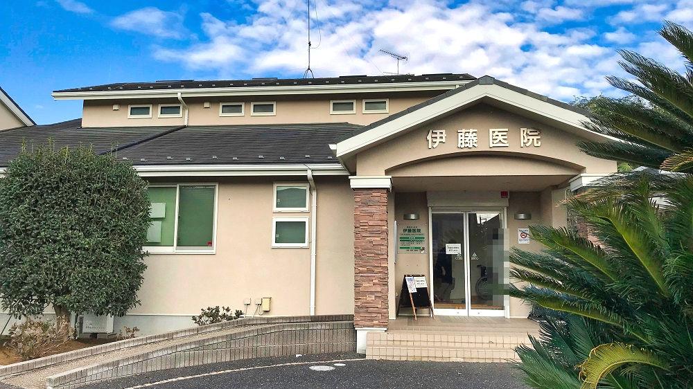 成田市三里塚の伊藤医院