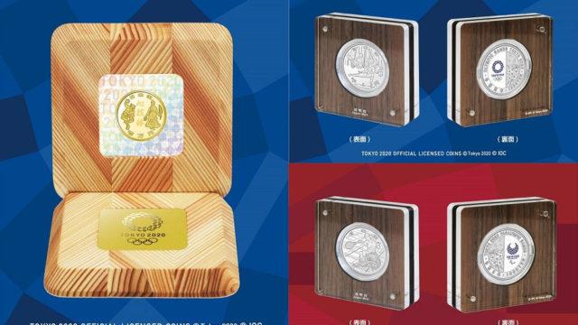 東京2020オリンピック・パラリンピック競技大会記念貨幣が申込中