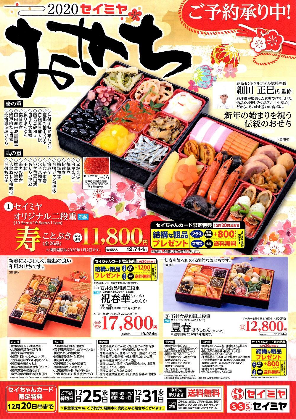 セイミヤ成田芝山店の『おせち』パンフレット(表)