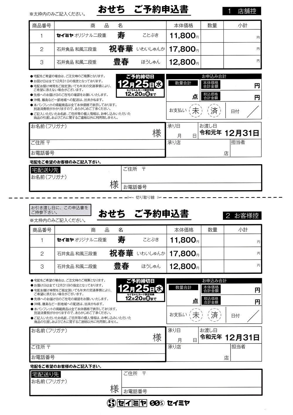 セイミヤ成田芝山店の『おせち』パンフレット(裏)