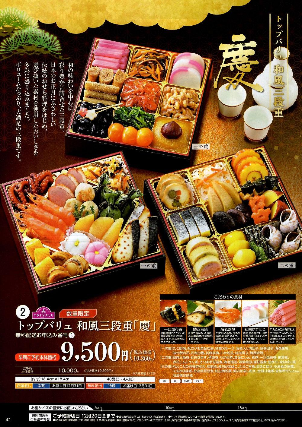 KASUMI(カスミ)三里塚店の『おせち』パンフレット(メイン商品2)
