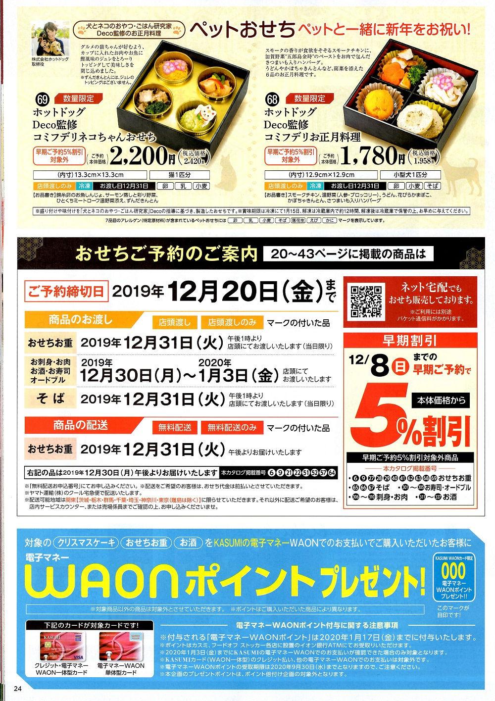 KASUMI(カスミ)三里塚店の『おせち』パンフレット(お届け予定等)