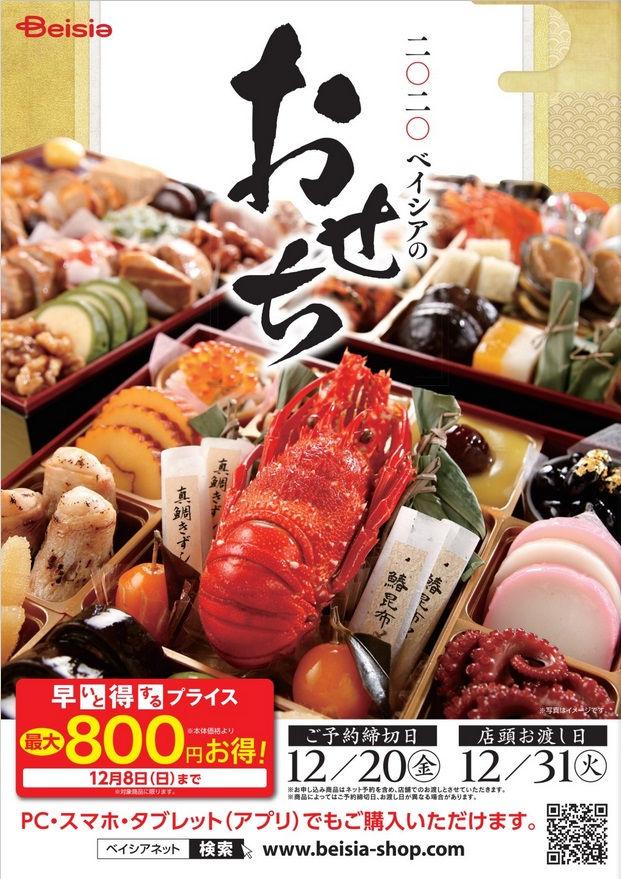 ベイシア成田芝山店の『おせち』パンフレット(表)