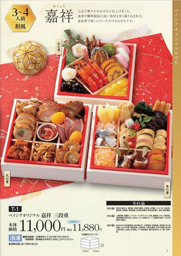 ベイシア成田芝山店の『おせち』パンフレット(メイン商品1)