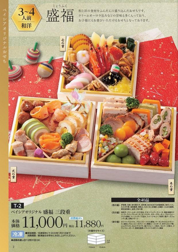 ベイシア成田芝山店の『おせち』パンフレット(メイン商品2)