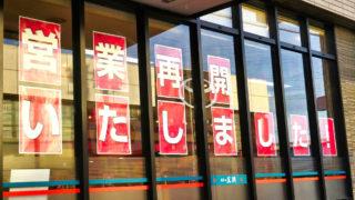 【祝!】餃子の王将『富里店』が台風被害から復旧・営業再開!