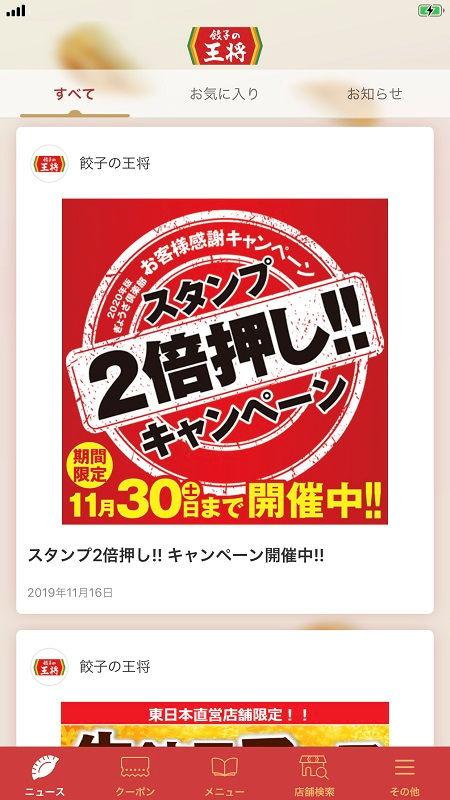 餃子の王将「スタンプ2倍押しキャンペーン」のお知らせ