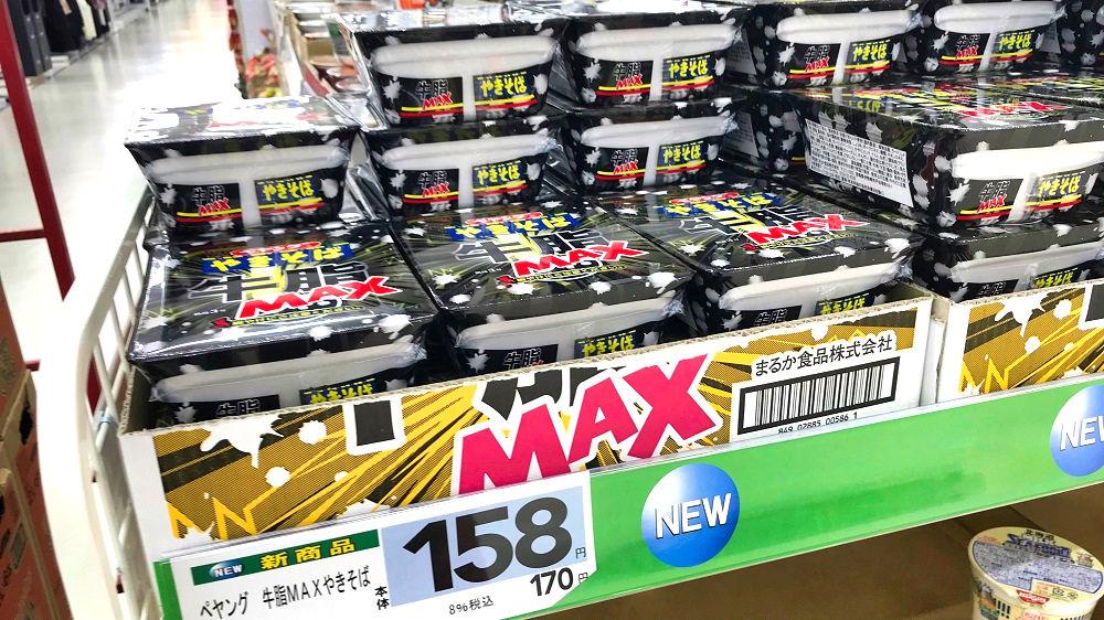 「ペヤング牛脂MAXやきそば」をベイシア成田芝山店で発見!