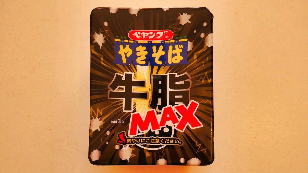 「ペヤング牛脂MAXやきそば」のパッケージ