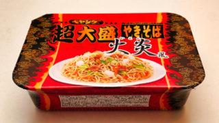 【実食レポ】ペヤング火炎風やきそば超大盛【ボリュームも辛さも危険レベルw】