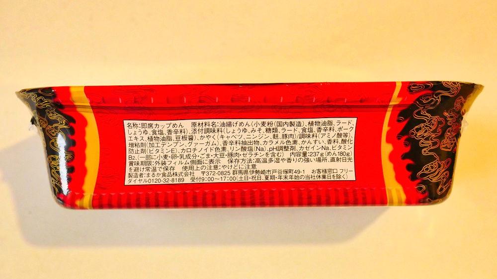 「ペヤング火炎風やきそば超大盛」のパッケージ