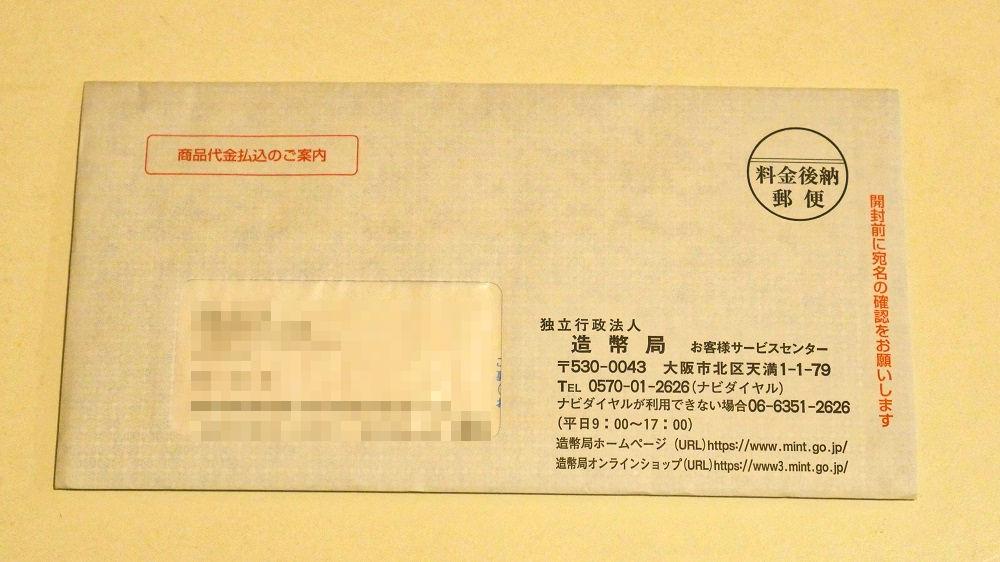 造幣局から送られてきた振込票