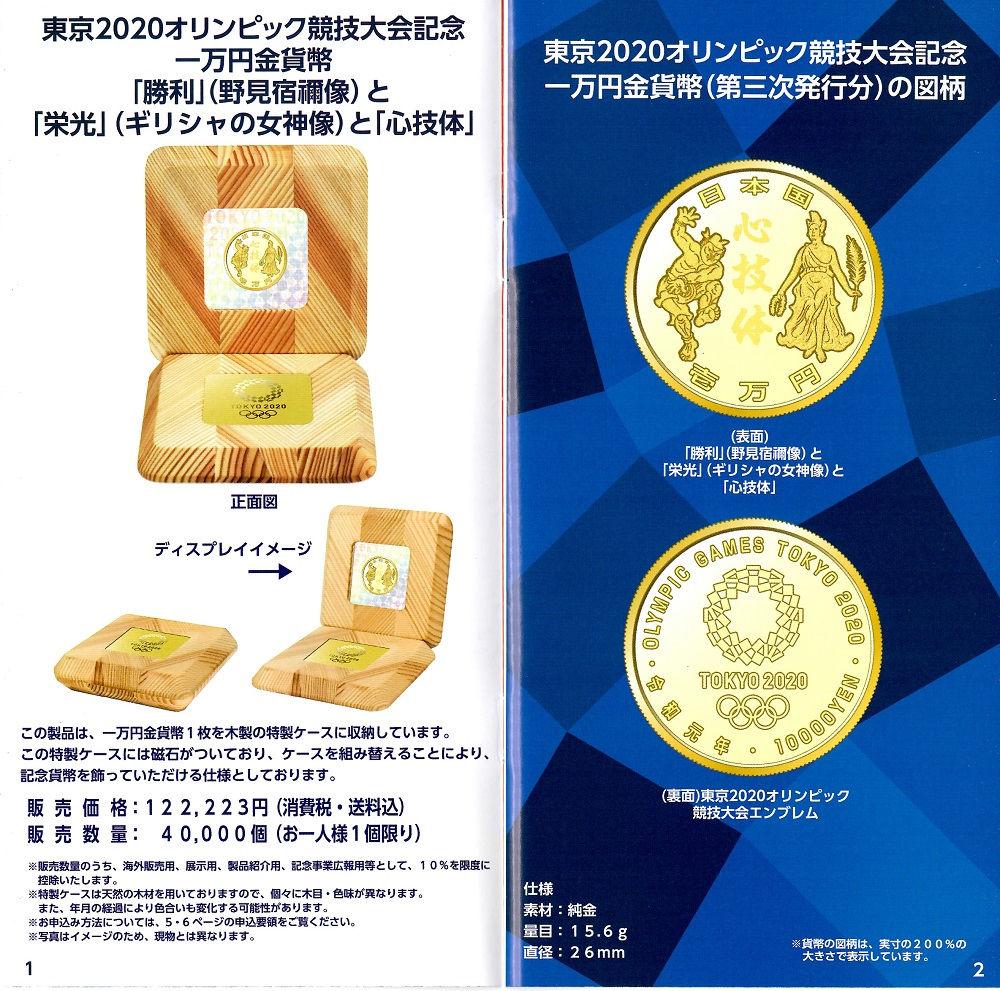 東京2020オリンピック競技大会記念一万円金貨幣(第三次発行分)