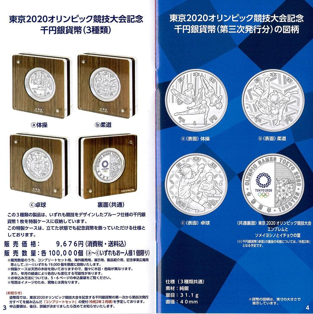 東京2020オリンピック競技大会記念千円銀貨幣(第三次発行分)