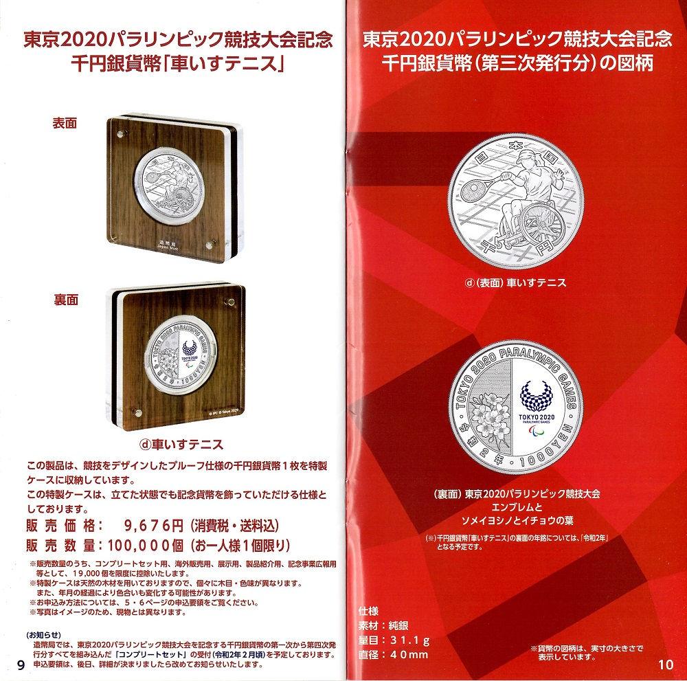 東京2020パラリンピック競技大会記念千円銀貨幣(第三次発行分)