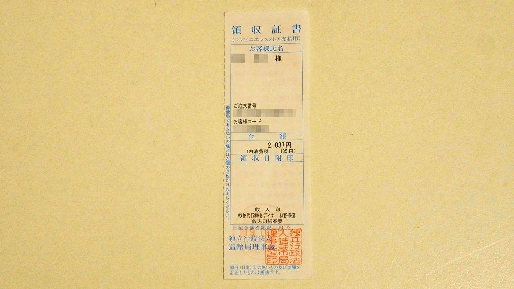 平成元年銘ミントセットの振込票
