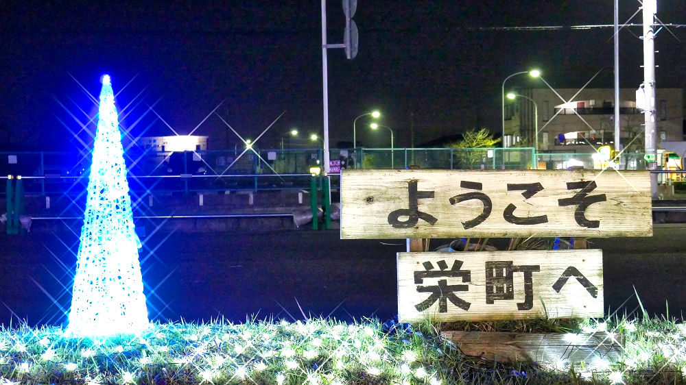 JR成田線の安食駅前で『2019 SAKAE 光のページェント』シーズンイルミネーションが点灯中!