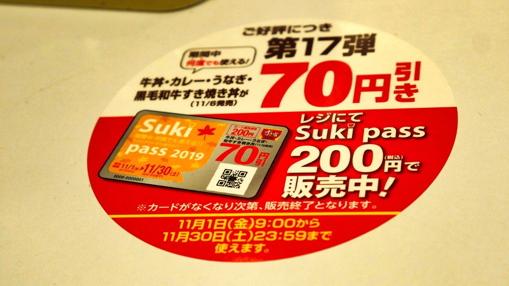 Sukipass第17弾は、11/1~11/30まで利用可能