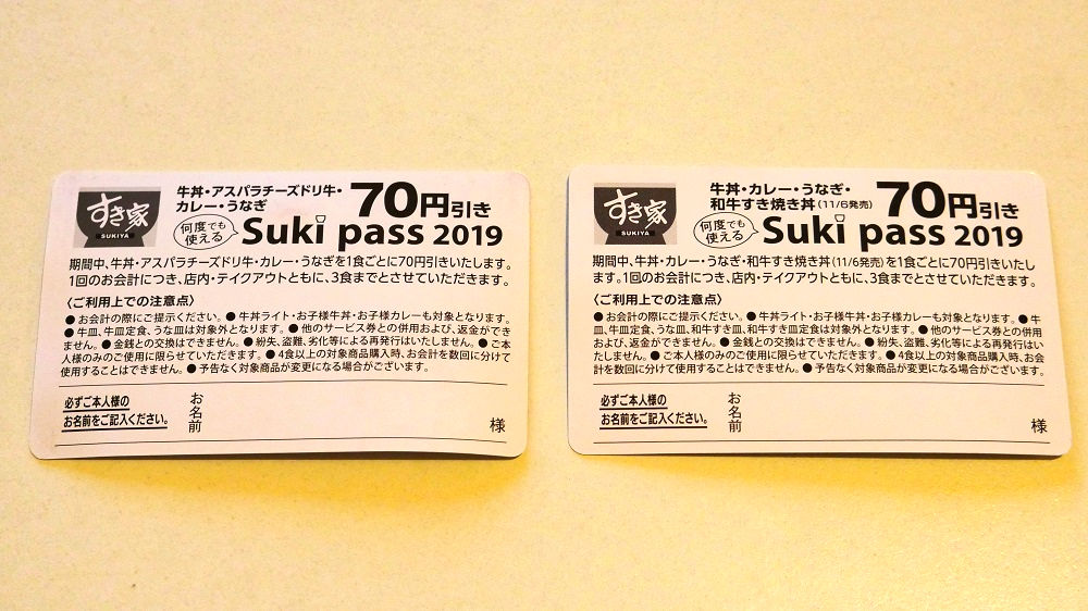 すき家の『すきパス(Sukipass)』10月分(左)、11月分(右)