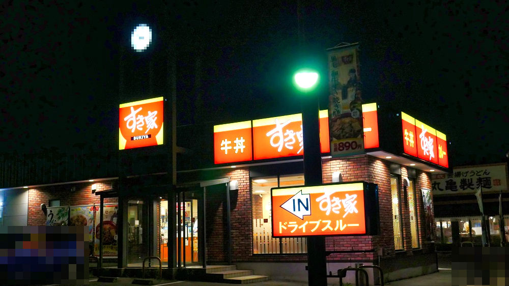 すき家「464号千葉NT白井店」