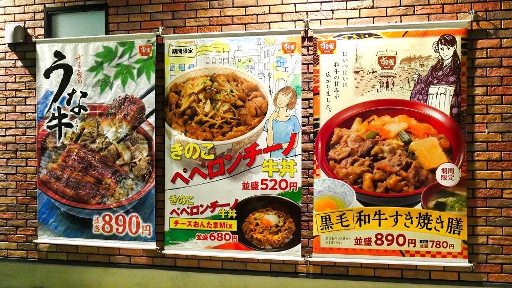 すき家「464号千葉NT白井店」の「黒毛和牛すき焼き膳」などの広告