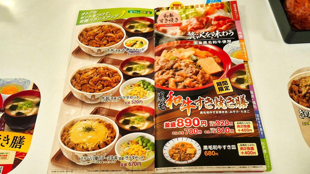 すき家のメニュー「黒毛和牛すき焼き膳」