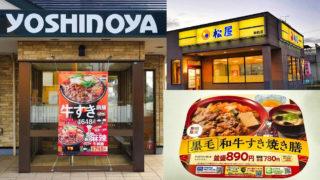 【2019年~2020年冬版】牛丼チェーン主要3社の『すき焼き系メニュー』を比較!