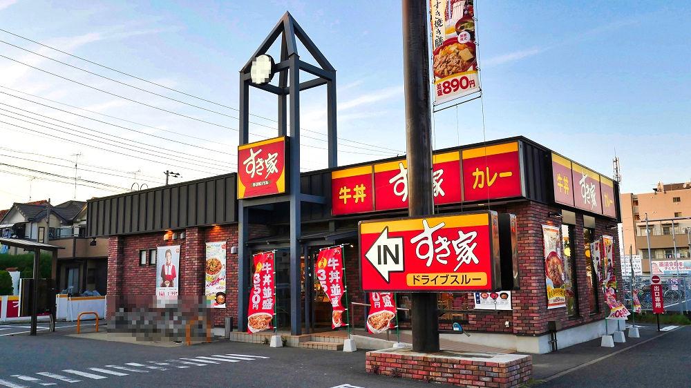 すき家『船橋日大前店』