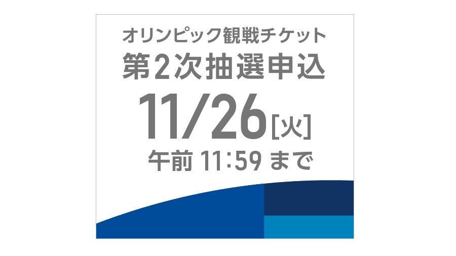 東京2020オリンピックの観戦チケット販売『第2次抽選申込』受付開始!