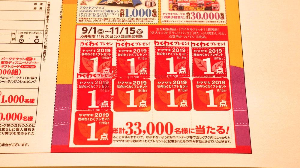 【2019年11月15日迄】ヤマザキパンの「2019 秋のわくわくプレゼント」キャンペーンが終了間近!