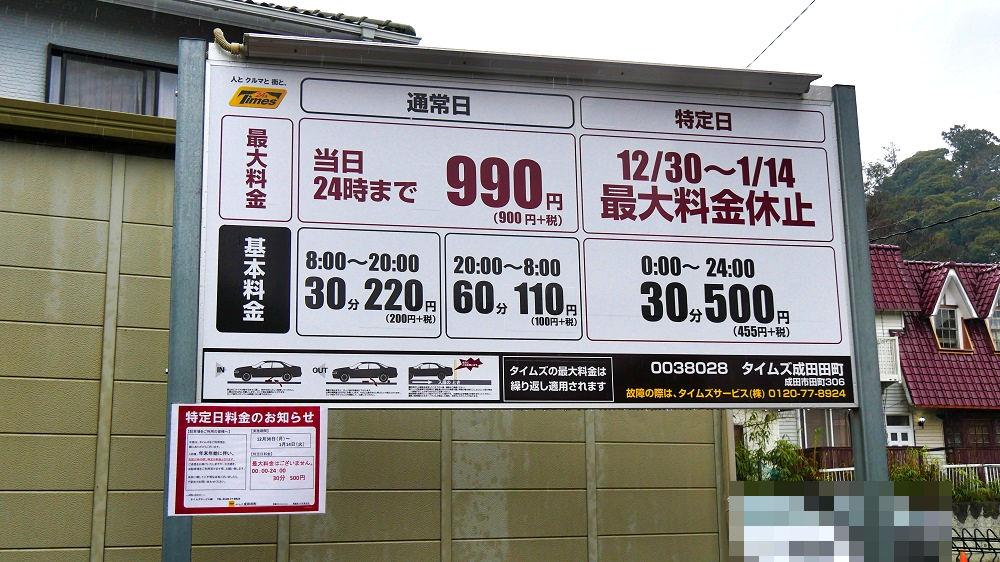 成田山新勝寺付近の駐車場は、年末年始期間は特別料金