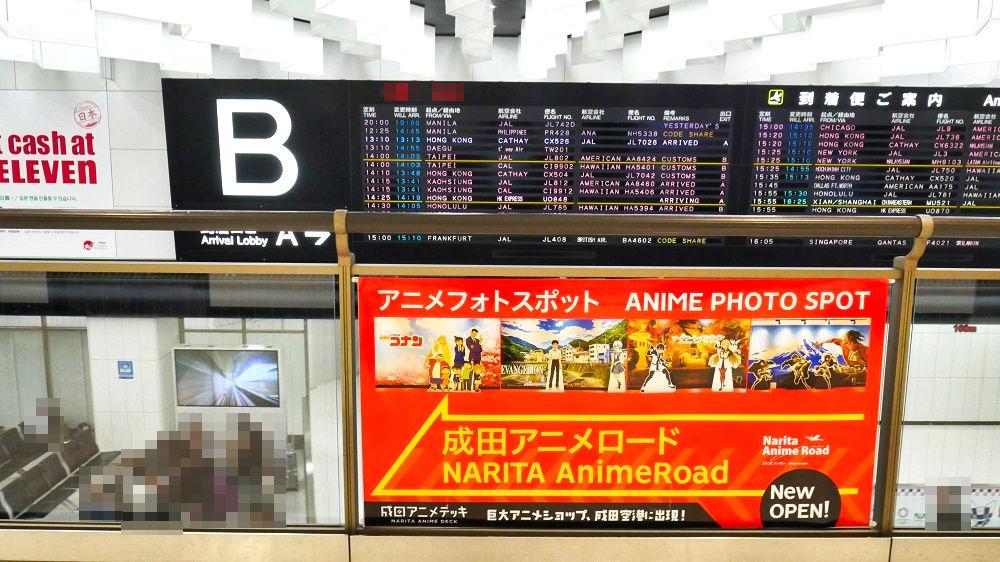 成田空港第2旅客ターミナル2階から行く場合