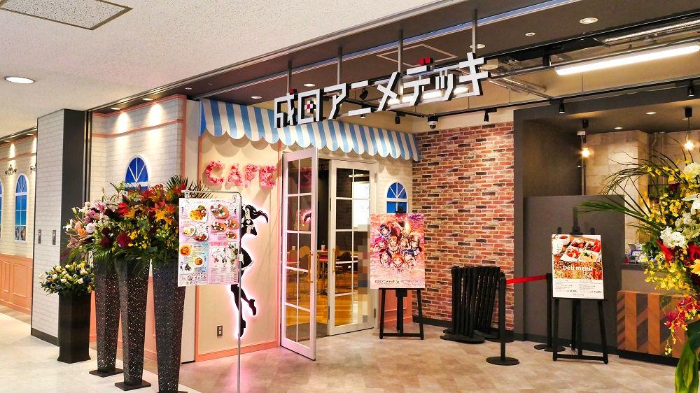 『成田アニメデッキ』のエンターテイメントカフェ