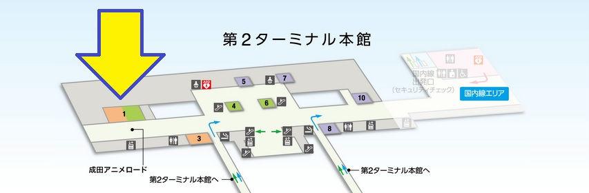 成田空港第2ターミナル2Fフロアマップ