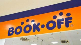 【買取価格が実質20%アップ】12月23日~30日まで、ブックオフの大買取祭が今年も開催!