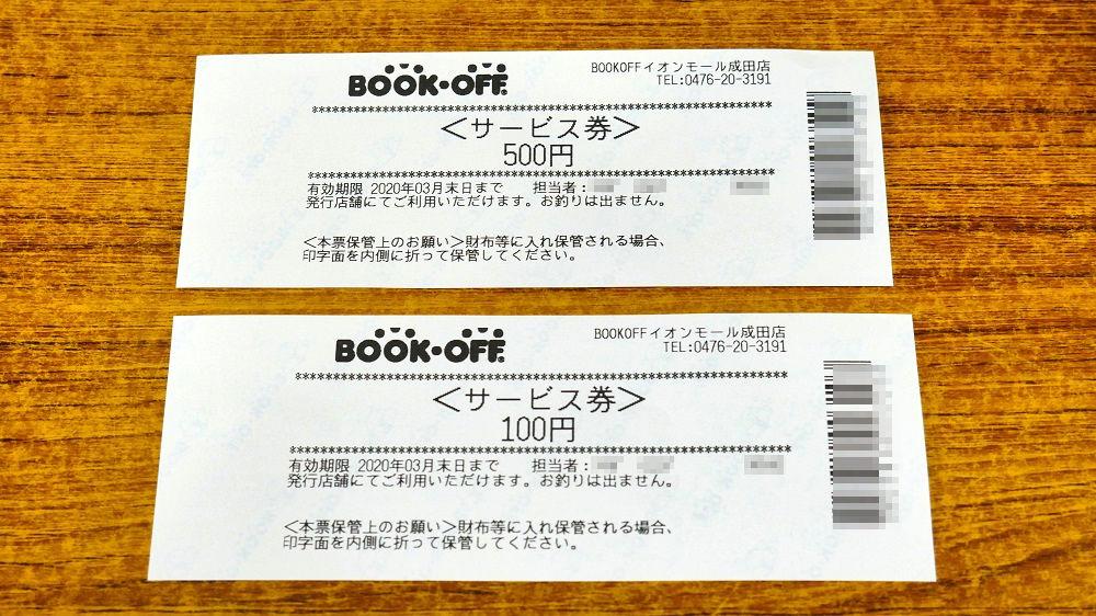 ブックオフ「大買取祭」の特典、お買い物券
