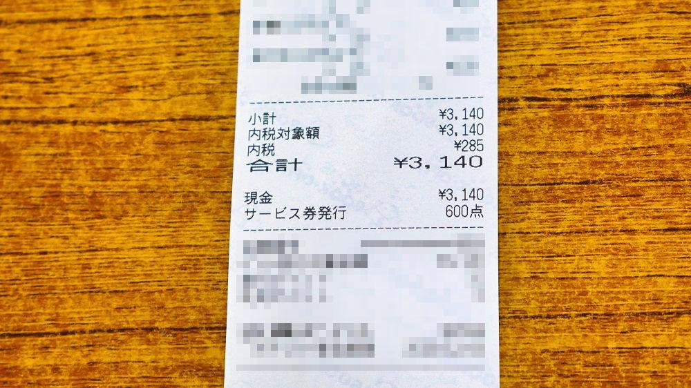 ブックオフ「成田イオンモール店」の買取査定