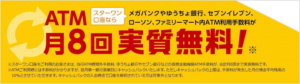 東京スター銀行はATM利用手数料が月8回まで実質無料