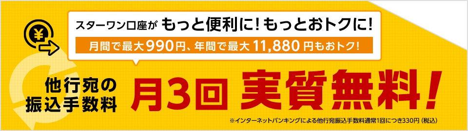 東京スター銀行は他行宛振込手数料も月3回まで実質無料