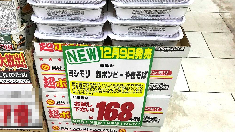 MEGAドンキ成田店で「ヨシモリ超ボンビーやきそば」を発見!